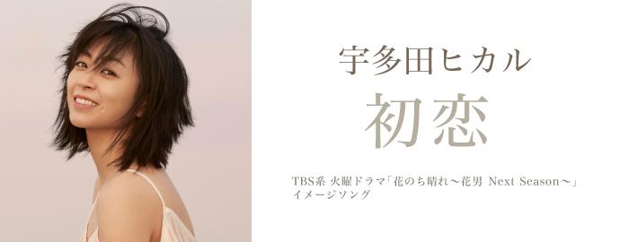 初恋ー - 宇多田ヒカル