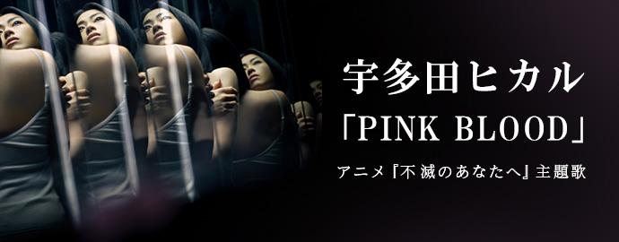 PINK BLOOD - 宇多田ヒカル