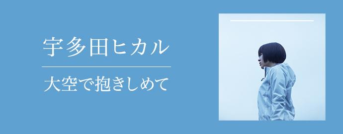 大空で抱きしめて - 宇多田ヒカル