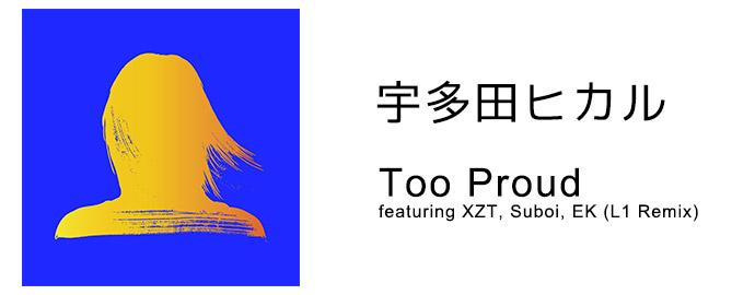 Too Proud - 宇多田ヒカル