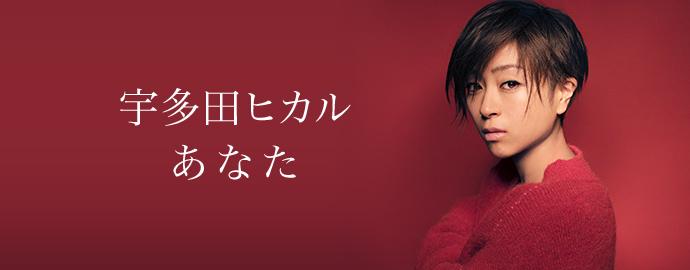 あなた - 宇多田ヒカル