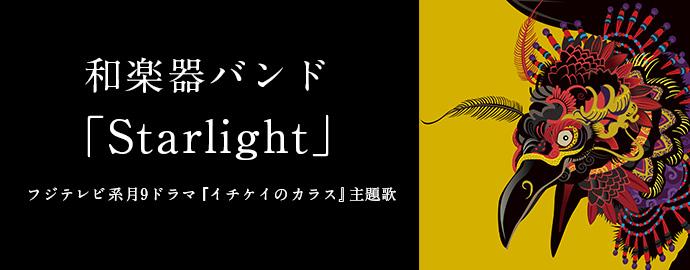 Starlight - 和楽器バンド