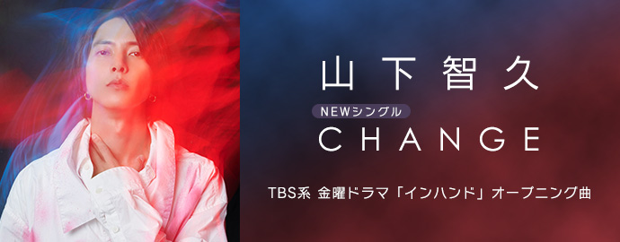 CHANGE - 山下智久