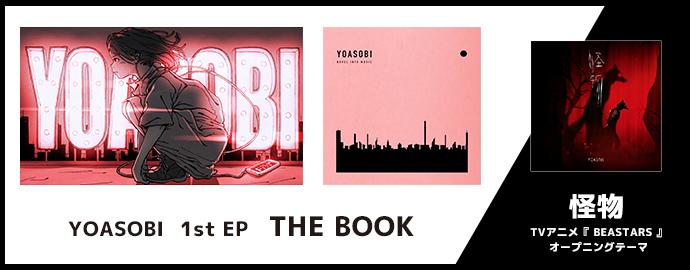 THE BOOK - YOASOBI
