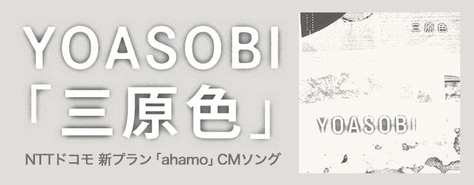 YOASOBI - 三原色