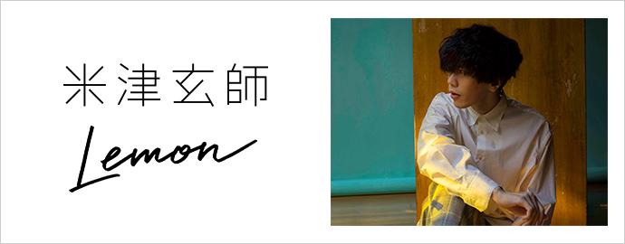Lemon - 米津玄師