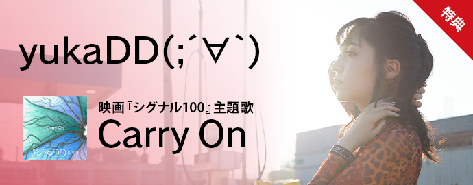 Carry On - yukaDD(;´∀`)