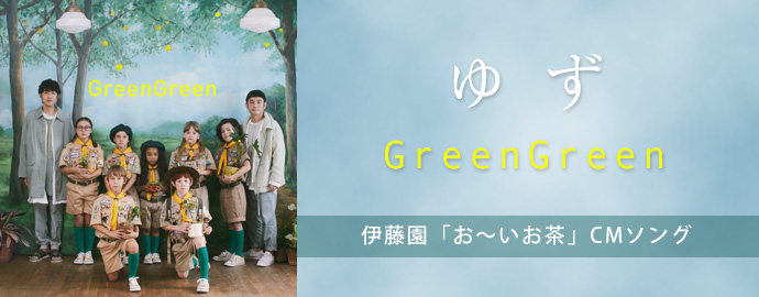 GreenGreen - ゆず