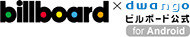 スマホの洋楽専門サイト「ビルボード公式」
