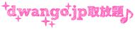 着メロ、着信音なら「dwango.jp☆取放題」
